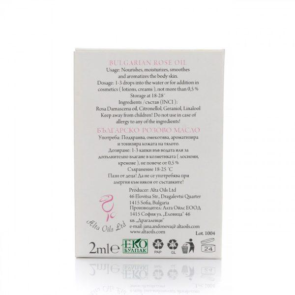 Чисто и натурално розово маслао